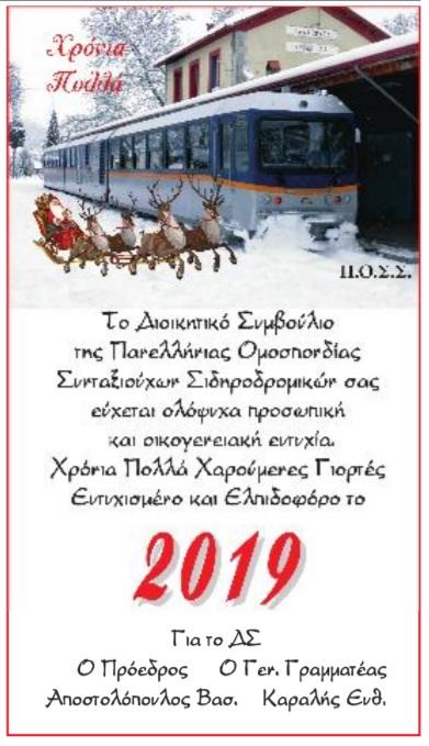 Ας είναι μια καλή χρονιά το 2019