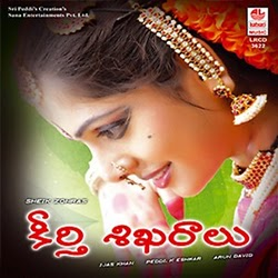 Keerthi Shikharalu songs free download