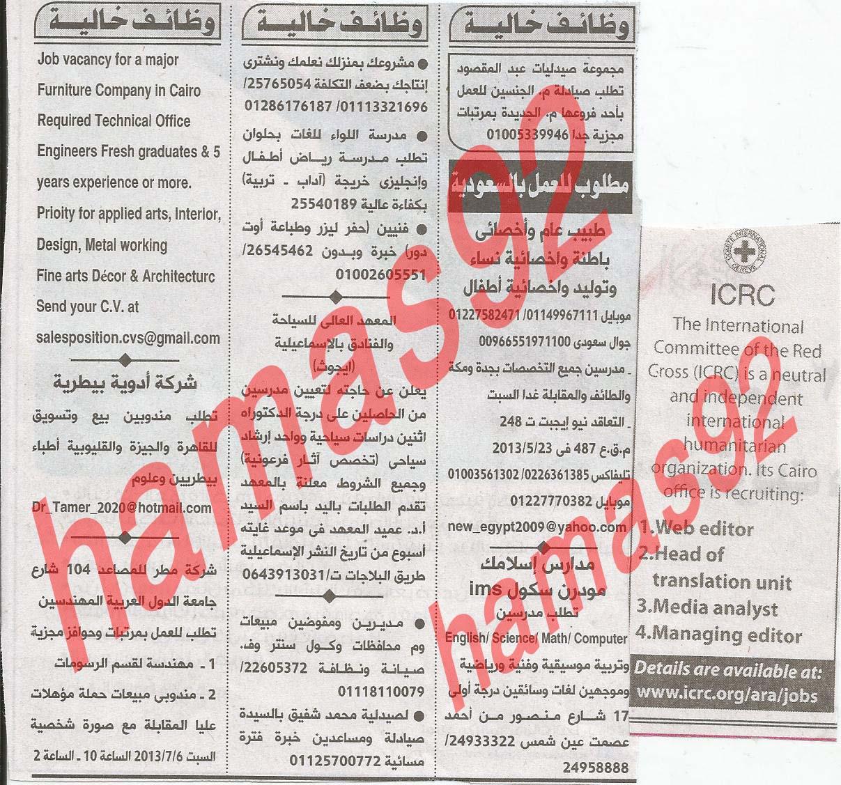 وظائف خالية جريدة الاهرام الجمعة 05-07-2013