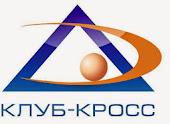 КРОСС-КЛУБ