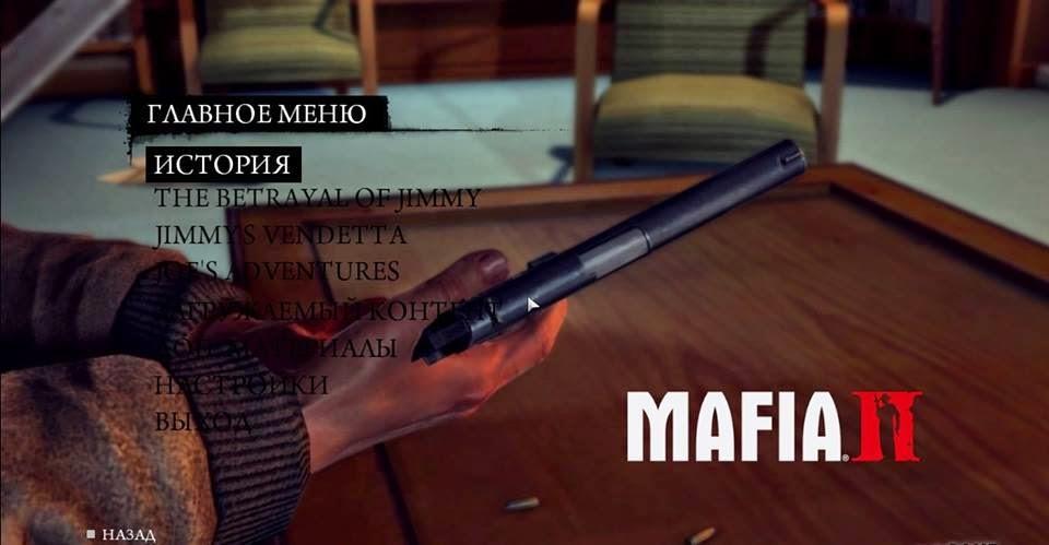 Мафия 2 как заменить музыку