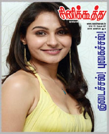 tamil magazines online free pdf
