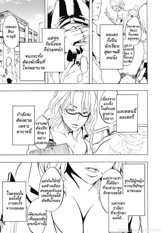จากหนุ่มโตเป็นสาว - หน้า 1