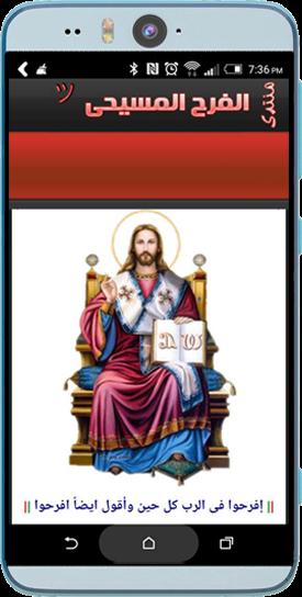 """استايل منتدى """"الفرح المسيحى"""" للموبايل 22.png"""