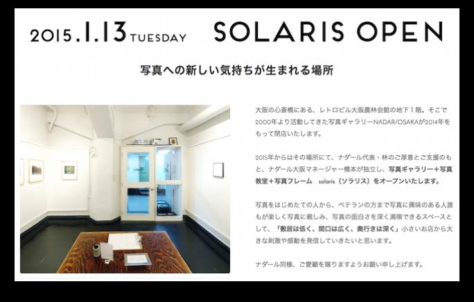Soraris 心斎橋
