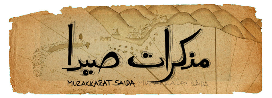 Muzakkarat Saida