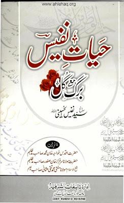 Hayat -e- Nafees By Shaykh Muhammad Ishaq Multani