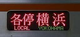東京メトロ副都心線 東急東横線直通 各停 横浜行き 7000系