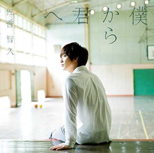 佐香智久 - 僕から君へ MP3 RAR Download