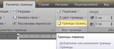 Рамка в Word 2010