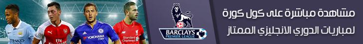 مشاهدة مباريات الدوري الإنجليزي اليوم على قنوات بي ان سبورت