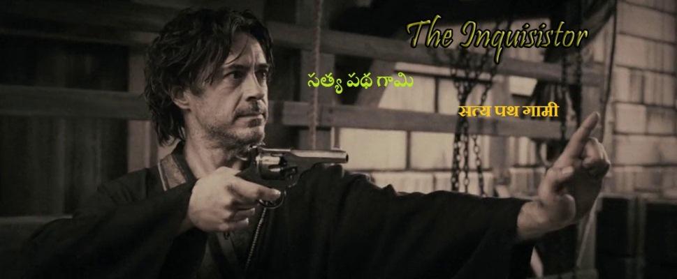 The Inquisistor - సత్య పథ గామి