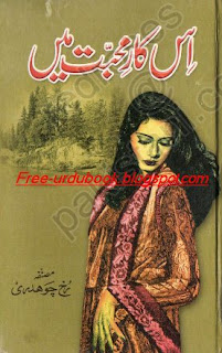 Is Kar e Mohabat Main By Rukh Chohdry