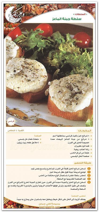 سلطة جبن الماعز من اكلات رمضان
