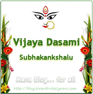Mana Blog... for all - Wish you Happy Dasara