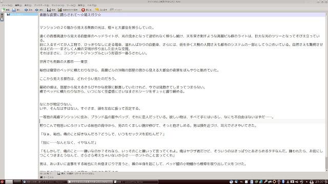 KDE標準テキストエディタKateを使って小説を執筆。簡単な文章なら、PC-BSD9.1でもできます。