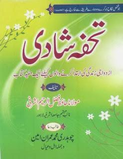 Tohfa e Shadi By Shaykh Fazl e Rahim Ashrafi