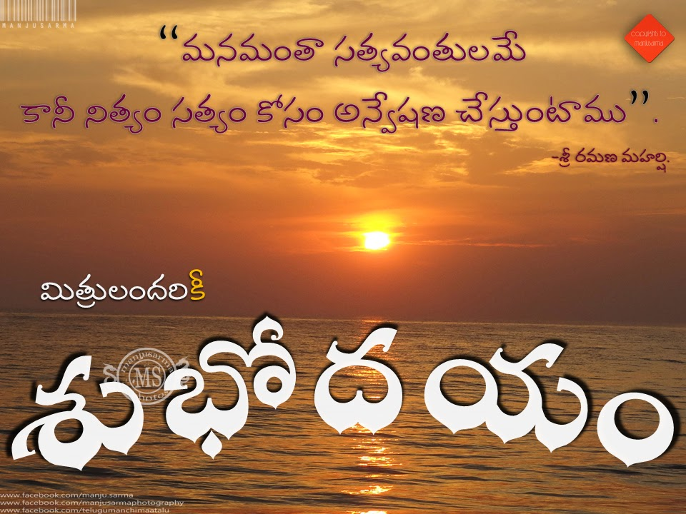 Subhodayam Images With Hd Wallpapers Free Download త ల గ