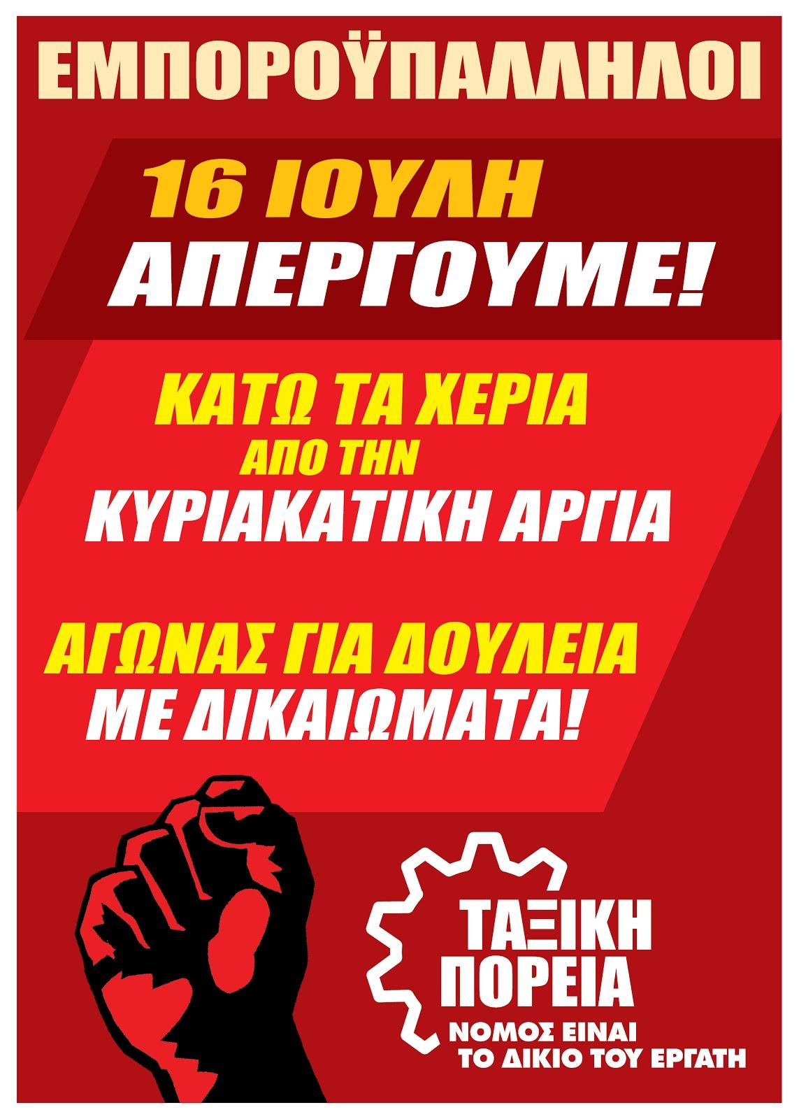 16 ΙΟΥΛΗ - ΑΠΕΡΓΙΑ ΣΤΟ ΕΜΠΟΡΙΟ