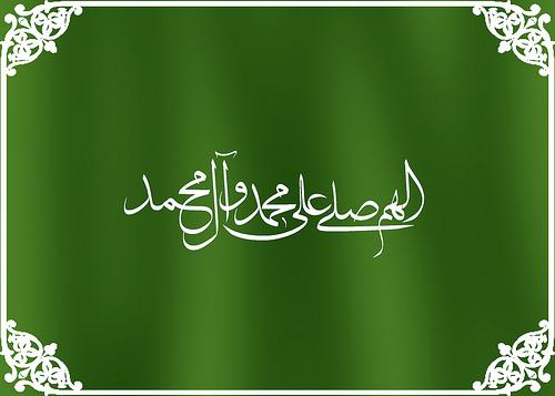 الصلاة على محمد رسول الله 4078525625_14ab56e9da