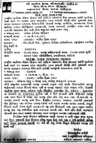 Urban Heath Society Vadodara Recruitment 2016
