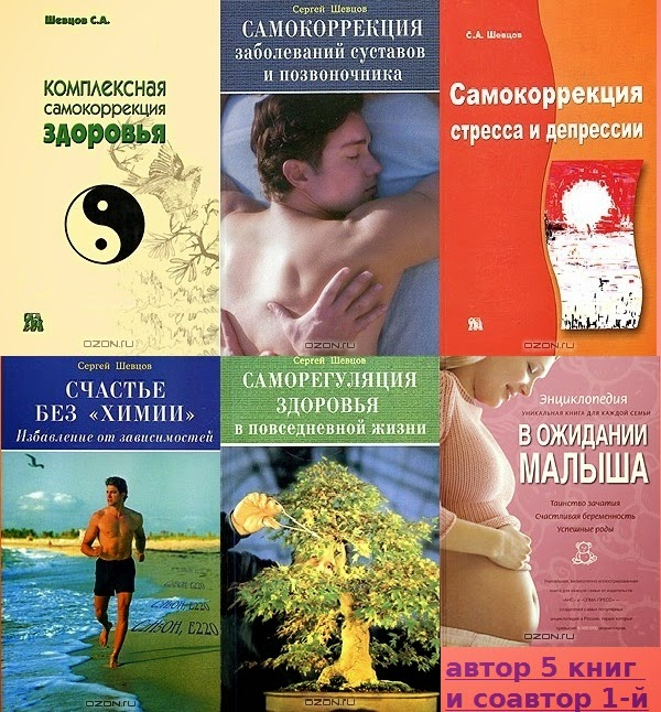 Книги доктора Шевцова Сергея
