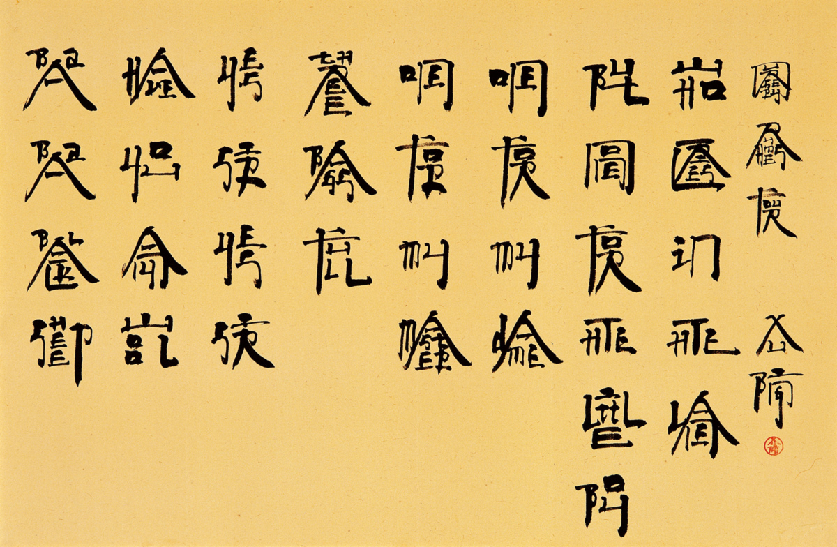 Xu Bing English Calligraphy The Image