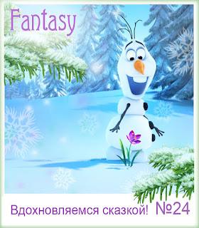 http://mag-fantasy.blogspot.de/2015/12/24.html