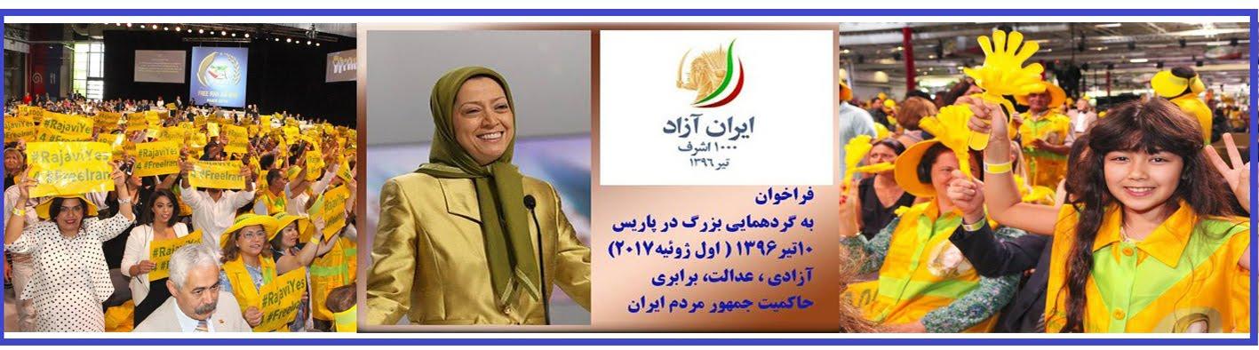 گزد همایی باشکوه مقاومت سرفراز ایران - پاریس