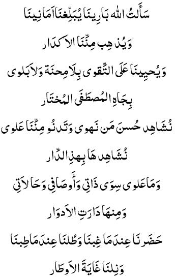 Saaltullah barina | Lirik Qasidah