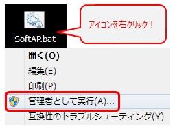 バッチファイルを実行する際は、ファイルを右クリックして[管理者として実行]をクリック