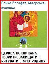о. Йосафат Бойко