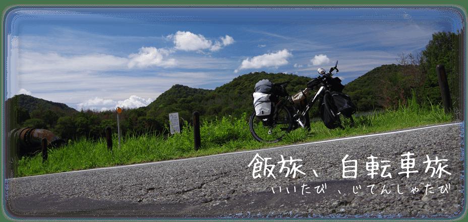 飯旅、自転車旅
