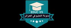 Educ35.com مدونة التعليم في الجزائر