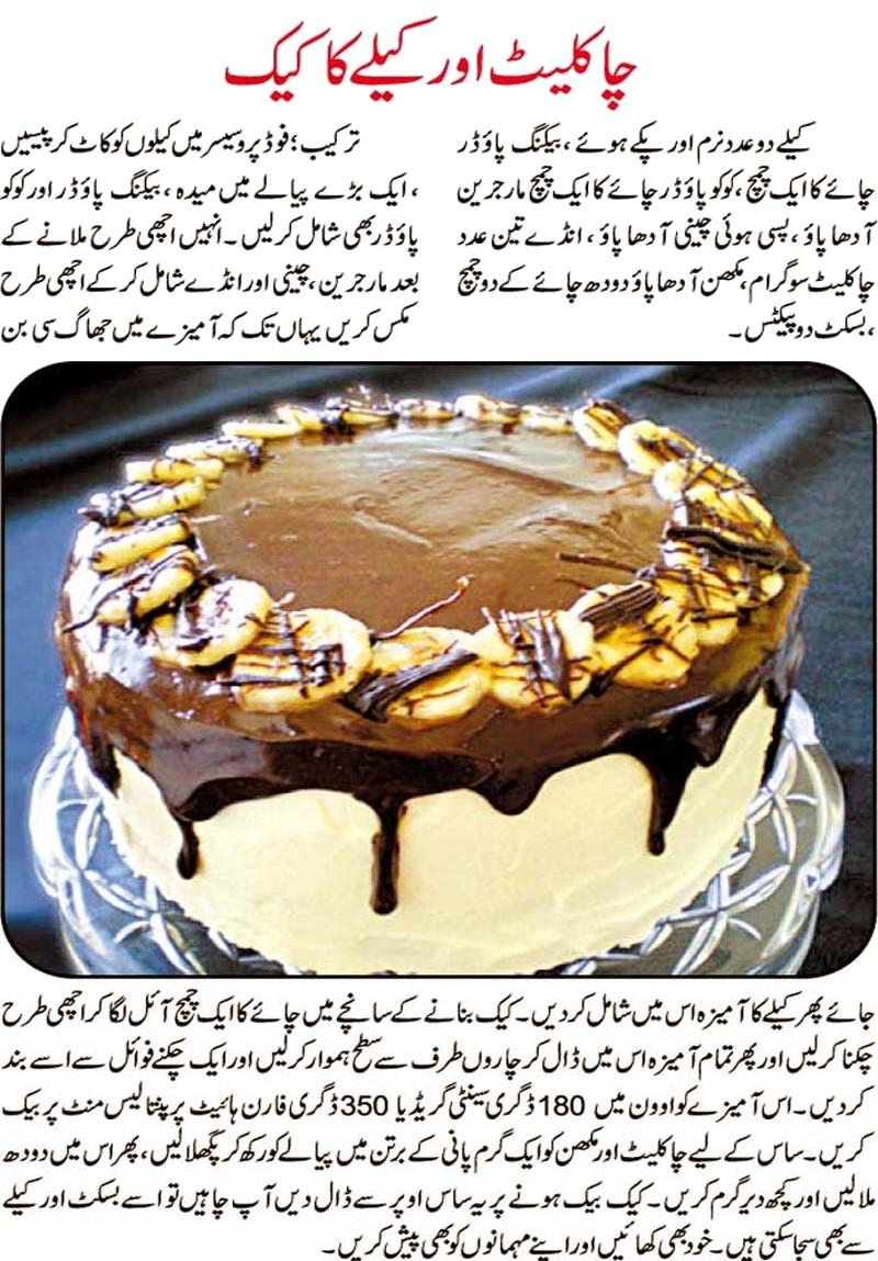 Chocolate And Banana Cake Recipes In Urdu Apna Food