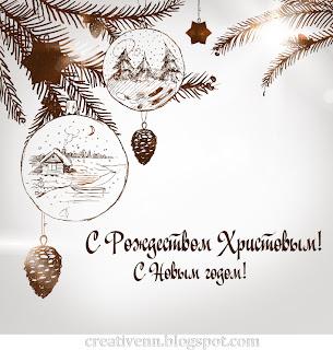 С Рождеством Христовым! Картинки.