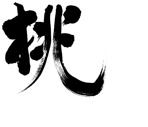 peach brushed kanji