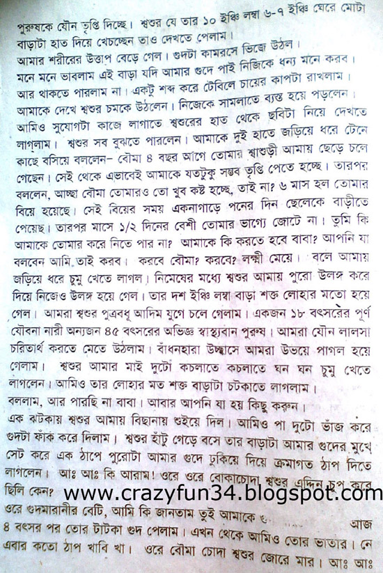 shoshurer chuda khawa glamorous bangla social choti story rashomoy