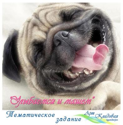 """ТЗ """"Улыбаемся и машем"""" до 30/04"""