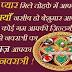 Shubh Navratri Hindi Shayari Wallpaper for Whatsapp Status