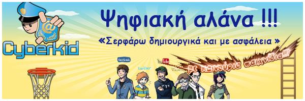 Υπουργείο Δημόσιας Τάξης & Προστασίας του Πολίτη - Αρχηγείο Ελληνικής Αστυνομίας