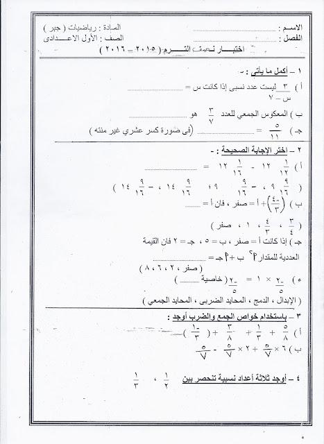 """تعليم الاسكندرية: نشر كل امتحانات الصف الاول الإعدادى """"عربى ولغات"""" نصف الترم الأول 2015 Scan0101"""