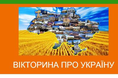 Вікторина про Україну!