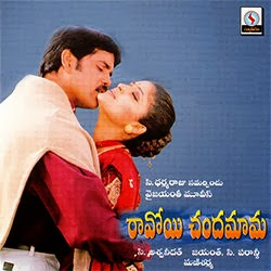 Ravoyi Chandamama - (1999)