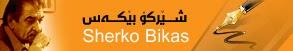 http://4.bp.blogspot.com/-wXcL6786BXI/UntSLxS2ZQI/AAAAAAAAX80/e9bC7zPI_8s/s1600/sherko+bekas.jpg