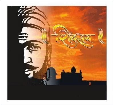 हिंदु साम्राज्य संस्थापक छत्रपति शिवाजी महाराज