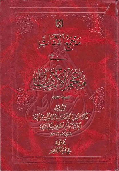 مجمع الآداب في معجم الألقاب - ابن الفوطي الشيباني pdf