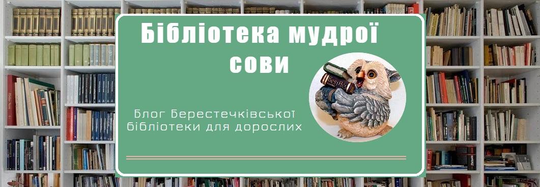 Бібліотека мудрої сови
