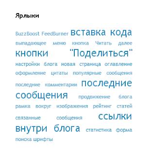 """Гаджет """"Ярлыки"""" в сайдбаре блога"""
