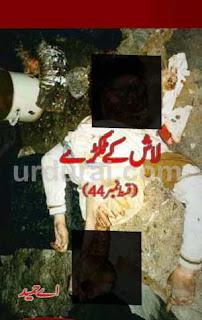 Amber Naag Maria Series Part 44 (Lash Kay Tukray) Urdu Novel by A Hameed